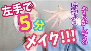 左手で5分メイクに挑戦!!! 〜序盤から奇跡〜