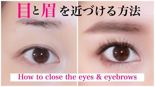 【メイク基礎】目と眉を近づける方法