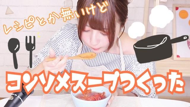 【ずぼらが…】コンソメスープ作ってみた。