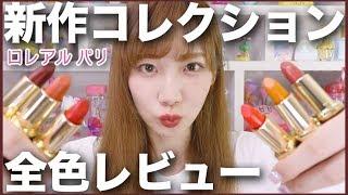 【10/27発売】ロレアル パリ新作コレクション全色レビュー!