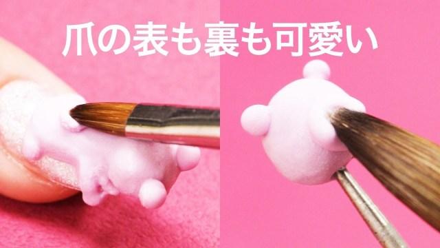 【キュート3Dネイル】爪の表も裏も可愛い!!