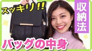 【バッグの中身】収納法&鞄の選び方◆簡単スッキリ!100均グッズやポーチで整理整頓!