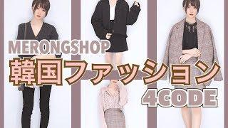 【2万円で4コーデ!?】プチプラ💘韓国ファッションに挑戦してみた…!!【購入品&コーデ紹介】