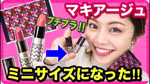 【マキアージュ】新作がプチプラでミニサイズになった!3/21発売◆コスメプレゼント企画も🎁ポーチももらえたよ!