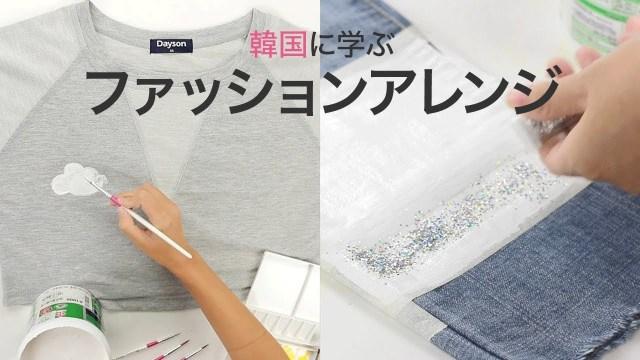 【韓国流ファッションアレンジ】Tシャツとデニムをオリジナルにする方法【簡単DIY】