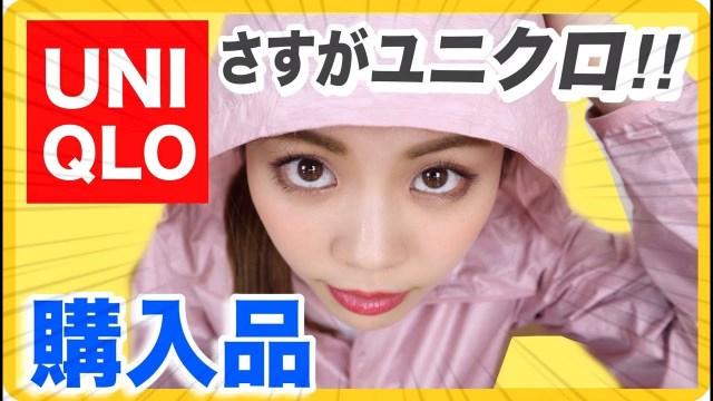 【ユニクロ】購入品紹介したら太ももプルプル(笑)困った時はとりあえずUNIQLOへ◆全部2000円以下!春服&スポーツウェアもプチプラ!