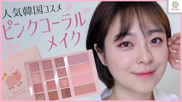 【韓国コスメ】大人気パレットで春のピンクコーラルメイク K.LYNN【MimiTV】