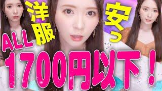 【春夏服】激安お洋服、購入品紹介\(^o^)/