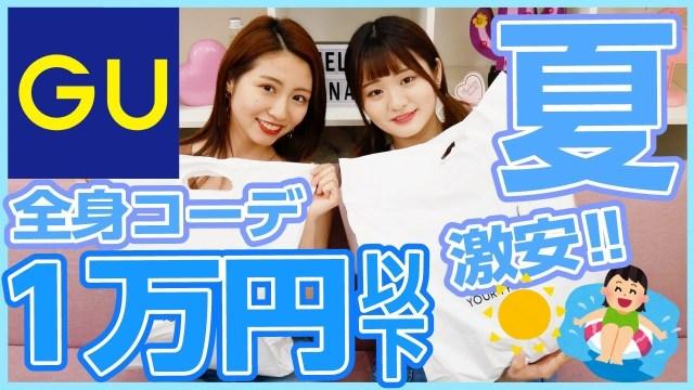 【1万円企画】GUで夏の全身コーデ組んでみた!