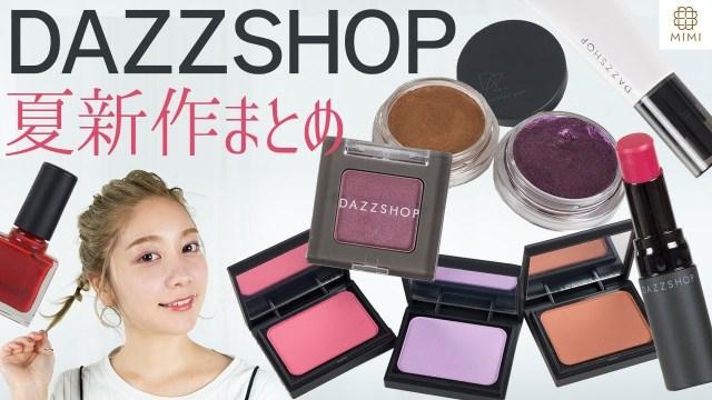 【夏新作】DAZZSHOP 夏新色コスメレビュー久恒美菜【MimiTV】