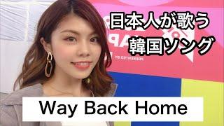 【ライブ中】숀(SHAUN)「Way  Back Home」韓国語で歌ったり、コスメ紹介したり、韓国のお菓子食べる!!/KCON 2019 JAPAN