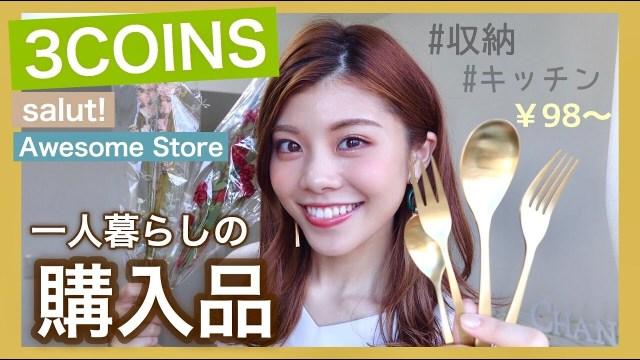 【購入品】安くて可愛い!3COINSなど一人暮らし女子が選ぶ収納グッズやキッチン・雑貨紹介!スリコ salut!  Awesome Store