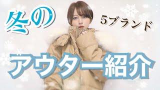 【持ってる全部】私の冬のお気に入りコート紹介!【全5ブランド】