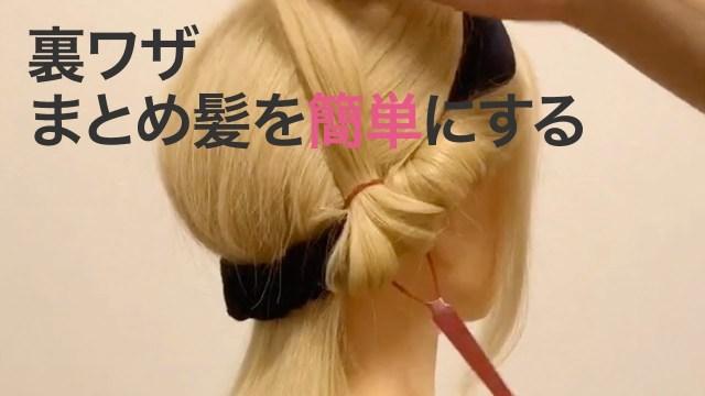 【裏ワザ】まとめ髪が劇的に簡単になる*ヘアアレンジ