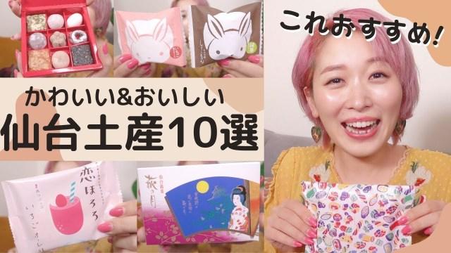 【食レポ】仙台のお土産♡かわいい&おいしい物10個紹介!!【東北購入品】
