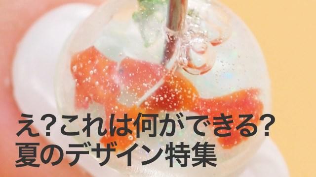 👏夏にぴったりネイルデザイン特集💅