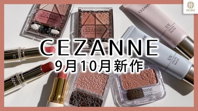 【セザンヌ新作】秋色アイシャドウ・リップレビュー 新作下地も!【MimiTV】