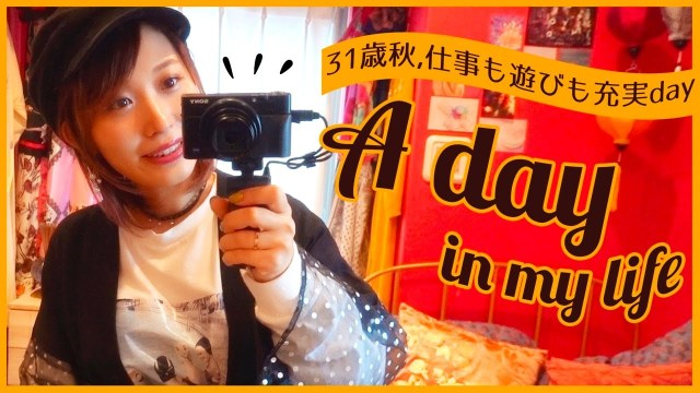 【とある1日】31歳秋、仕事も遊びも大充実な1日♡【1日密着/Vlog#12】