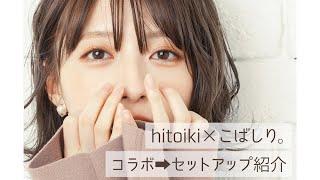 【hitoiki×こばしり。】デザインした可愛いセットアップを紹介したい…!!【コラボ服】