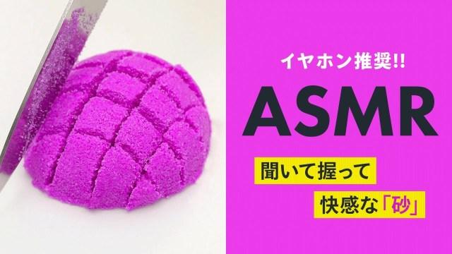 【ASMR】サクサクスライム【音フェチ】 #Shorts