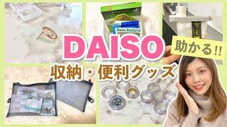 【100均購入品】ダイソーの収納&便利グッズ!ポーチ・キッチン・アクセサリー・コスメ DAISO