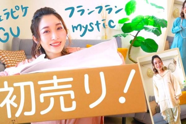 春まで使える♡初売り購入品紹介!【GU・ジェラピケ・フランフラン・mystic】