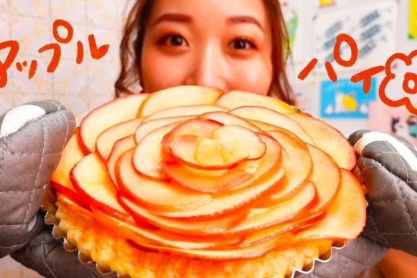 お花のアップルパイを作って食べたいっ🍎💐