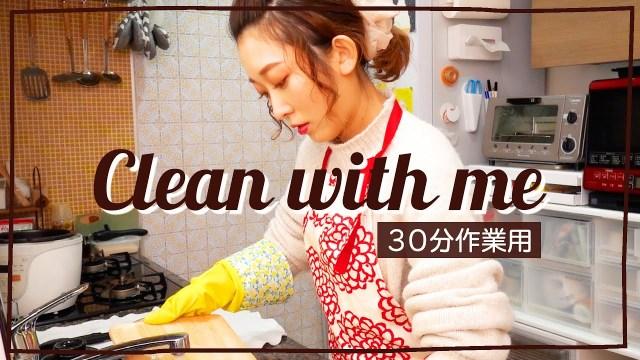 【作業用BGM】一緒にお掃除&片付けしよう!【キッチンリセット30分】
