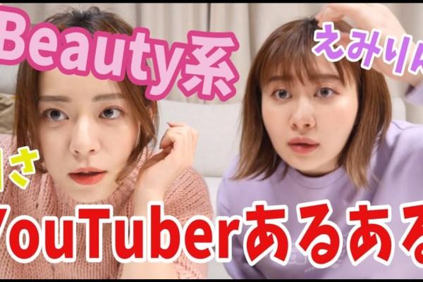 Beauty系Youtubeあるあるwith えみりん