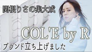 関根りさの集大成!!「COL'E by R」ブランド立ち上げました。