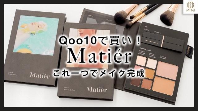 Qoo10で今が買い時!マティエ 韓国の可愛いパレット【MimiTV】