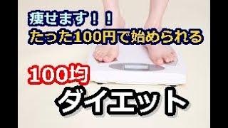 【ダイエット】全身痩せ 100均ダイソーダイエット、美容グッズたくさん!ダイソーにヨガマット!?【ストレッチ】
