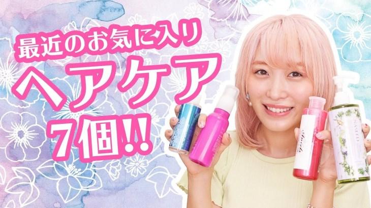 最近のお気に入りヘアケアアイテム7個紹介!