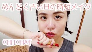 【CHITCHAT】めんどくさい日の時短メイク!!!!!本当にだるめ
