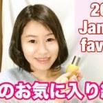 【January favorite 2018】1月のお気に入りの紹介♪〜美容グッズから美味しいものまで♡〜