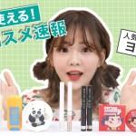 【韓国人気YouTuberが紹介】マスト買いの最新韓国コスメBEST5