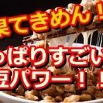 【効果てきめん!】やっぱりすごい納豆パワーでダイエットや美容・健康づくり