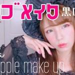 【秋まで行ける】簡単りんごメイク〜黒ロリ〜