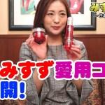 【愛用コスメ】ファン提案企画!みすず愛用の美容コスメを大公開!