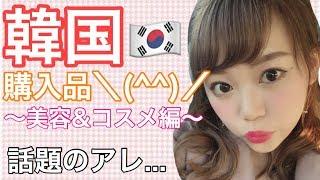 【韓国購入品】さすが美容大国!話題のアイテムゲット♡【コスメ】