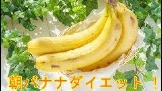 朝バナナダイエット ! 食べて楽やせ成功【健康】【ダイエット】