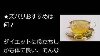 ダイエット中におすすめのハーブティー【健康】【ダイエット】