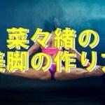 芸能人・女優・モデルの最強美容健康法 マギー 菜々緒 大友花恋 ダイエット 脚痩せ 美脚にはこれで決まり!