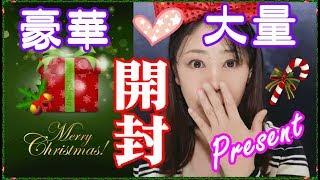 超豪華&大量!クリスマスプレゼント開封♪コスメ・メイク用品・美容雑貨・お菓子等 乙女になったしゃべくりおばちゃん(笑)