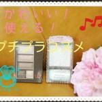 【プチプラコスメ】かわいい!【購入品】冬に重宝⭐美容 メイク