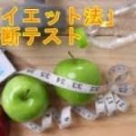 おすすめ「ダイエット法」診断テスト  運動嫌いでも痩せる!【健康】【ダイエット】