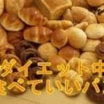 ダイエット中でも、食べていいパン&だめなパン【健康】【ダイエット】