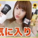 【Favorite】8月のお気に入り♡プチプラコスメ/スキンケア/GU【夏】