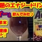"""話題のエナジードリンク「アサイー」飲んでみた♪美容・健康・ダイエットに♪「Topic of Energy Drink """"Acai""""」"""