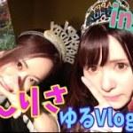 [ゆるVLOG]ぽんりさ旅in京都   〜JR東海〜 追伸、ゆるスキンケアやってます
